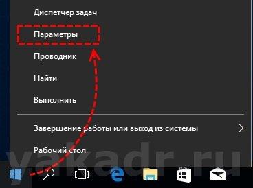 Windows 10 запуск Параметров