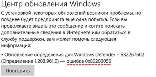 Error 0x80200056 при обновлении операционной системы