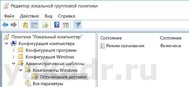 """Окно редактора групповой политики с параметром """"Режим скачивания"""""""