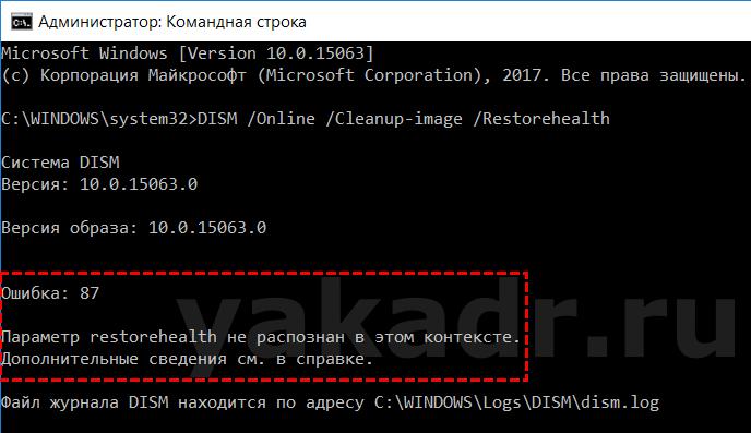 "Ошибка 87, в команде ""DISM /Online /Cleanup-Image /RestoreHealth"""