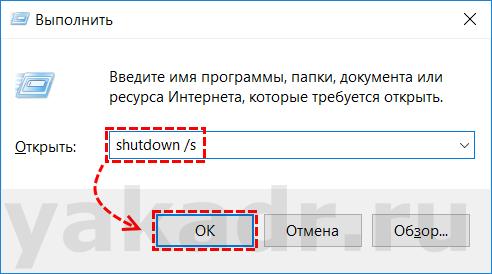 Окно Выполнить с командой shutdown /s