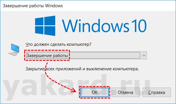Окно Windows 10 Выключение компьютера