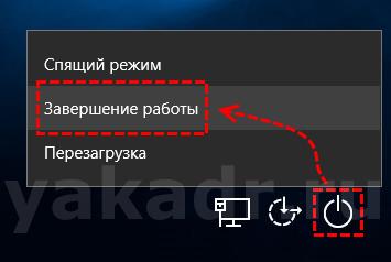 Экран блокировки выключение компьютера