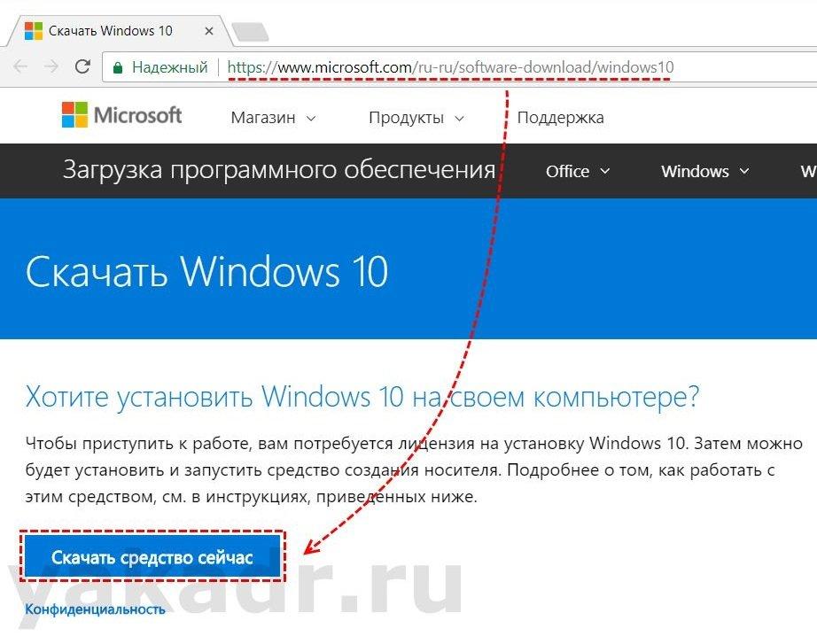 Сайт microsoft.com