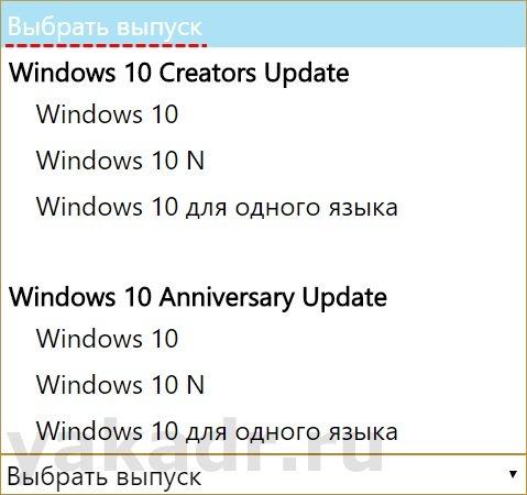 Версии дистрибутивов Windows 10