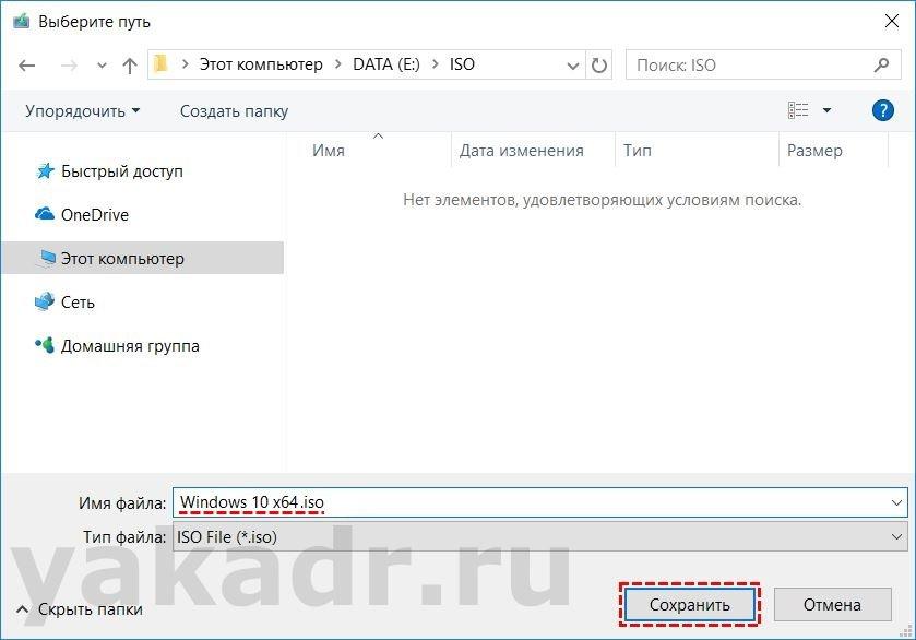 Указываем каталог сохранения файла