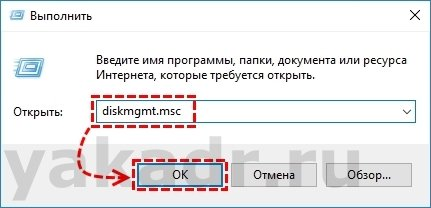 Окно Выполнить с командой diskmgmt.msc