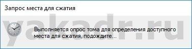 """Окно """"Опрос диска для определения доступного места"""""""