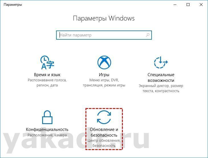 Windows 10 - Параметры - Обновление и безопасность