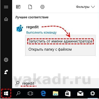 Запуск редактора реестра от имени администратора