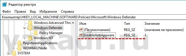 """Добавляем параметр """"DisableAntiSpyware"""" в реестр"""