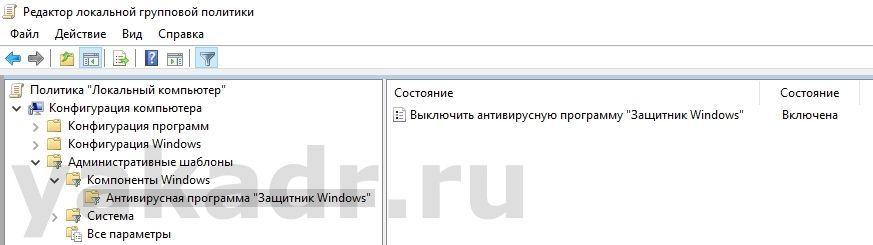 Групповая политика настройки Защитника Windows