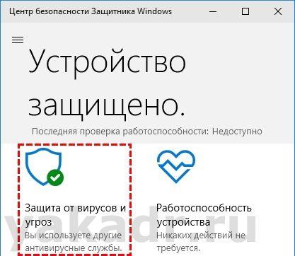 Окно - Устройство защищено - Защита от вирусов и угроз