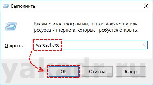 Окно Выполнить с введенной командой wsreset.exe