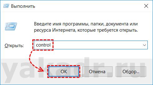 Окно выполнить с введенной командой control