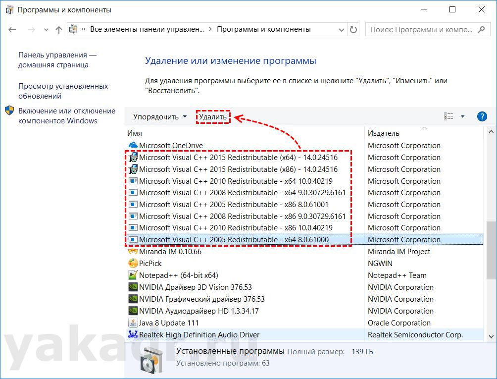 Установка или изменения программ, процесс удаления Microsoft Visual C++