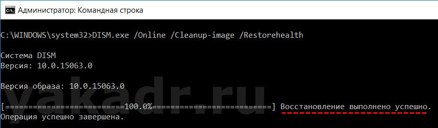 Окно командной строки с выполнением команды DISM.exe /Online /Cleanup-image /Restorehealth