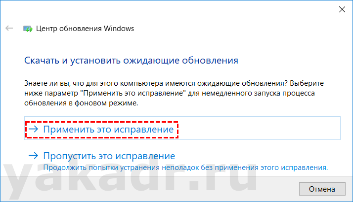 Центр обновления Windows 10. Скачать и установить ожидающие обновления