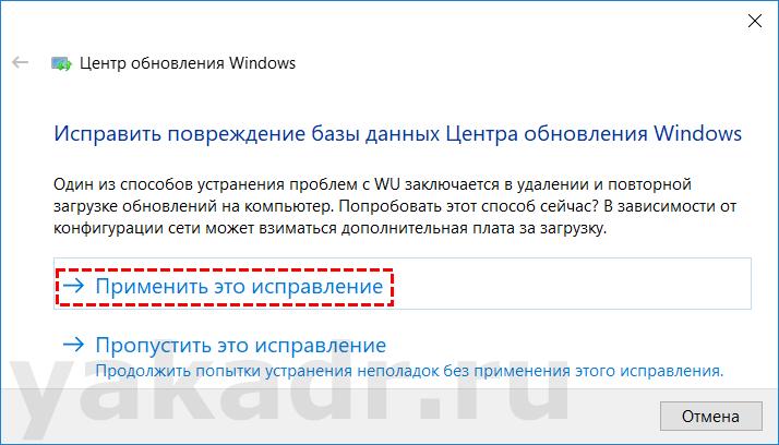 Исправить поврежденные базы данных Центра обновления Windows 10