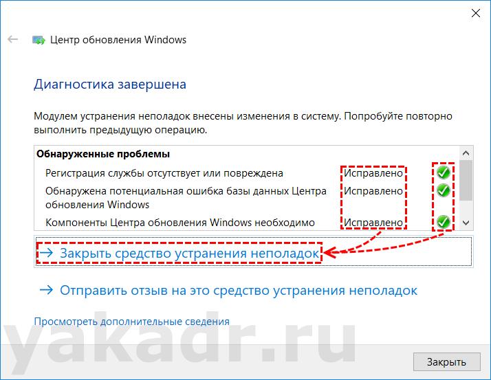 Завершение диагностики центра обновления Windows 10