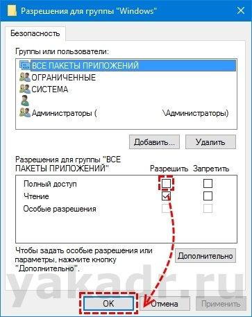 Задаем разрешения для группы Windows