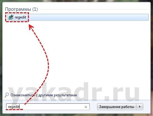 Windows 7 запускаем реестр