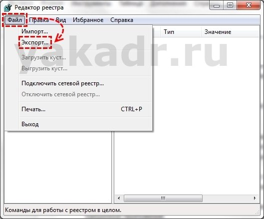 Экспорт реестра Windows 7