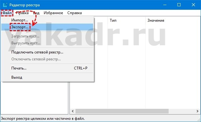 Экспорт реестра Windows 10