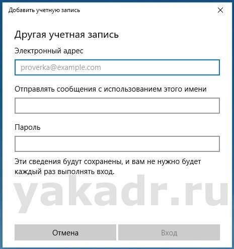 Заполняем почтовые данные